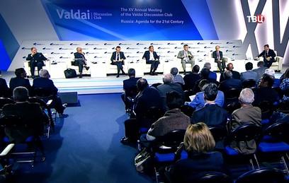 Валдайский клуб обсудил проблемы отношений России и Запада
