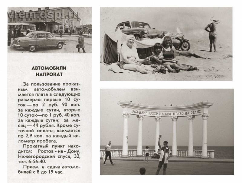 Каждый советский человек имеет конституционное право на отдых! СССР, авто, интересно, история, каршеринг, прокат автомобилей, советский союз