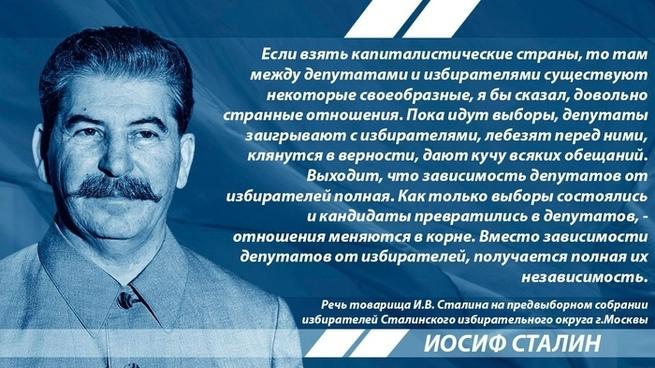 Сталин. О капиталистических выборах