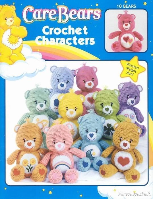 Care Bears Crochet Characters - Мишки вязаные крючком
