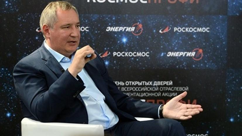 «Роскосмос» рассматривал с NASA возможность поездки Рогозина в США
