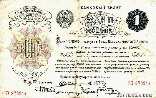 RussiaP139-1Chervonets-1922-donatedoy_uni