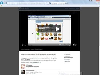 Доктор Веб: Фишеры охотятся на пользователей ВКонтакте с помощью видеороликов