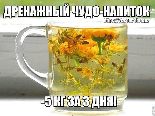 Дренажный чудо-напиток