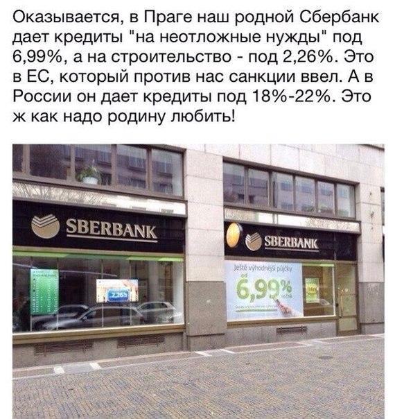 «Альфа-банк» вместо работы в Крыму будет поддерживать отношения с украинской хунтой