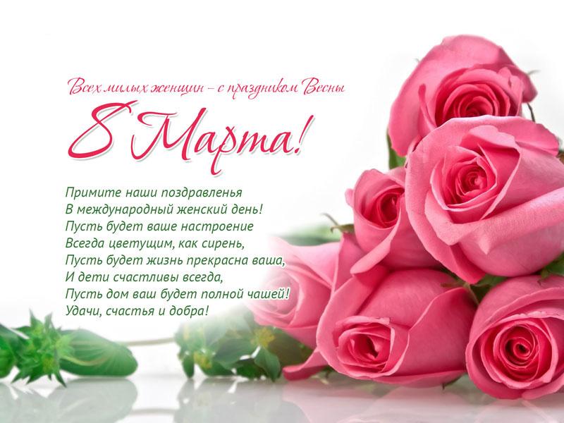 В Международный женский день!