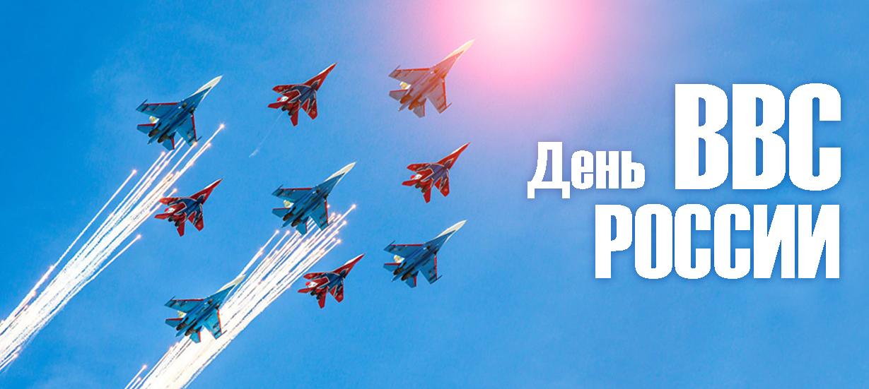 Ко Дню ВВС!
