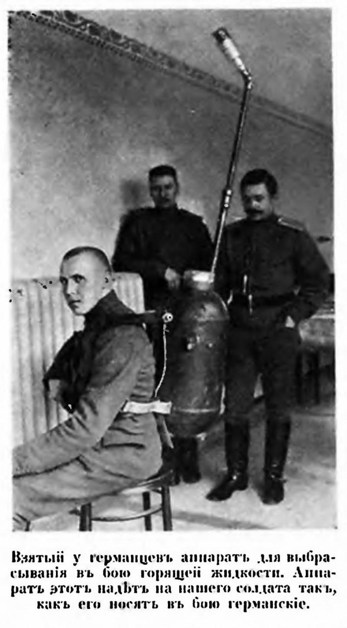 Войска Дыма и Пламени. Часть 3. Детище русского императора