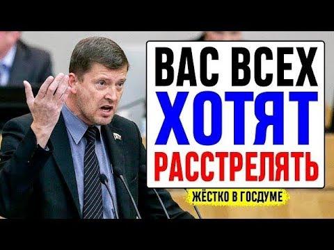 Депутат разнёс Единую Россию.уважуха мужику.вас всех хотят расстрелять Единая Россия