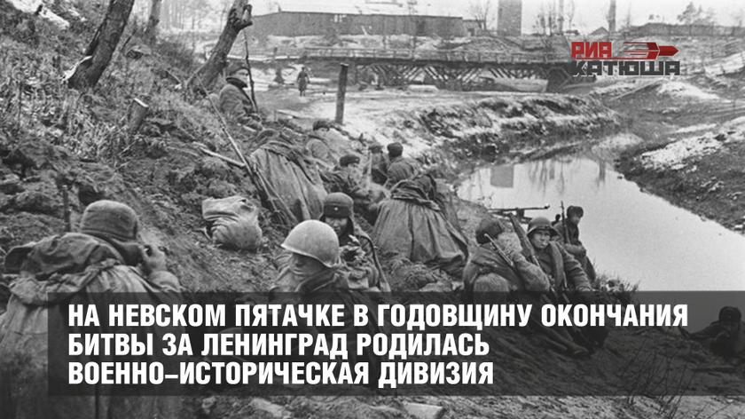 На Невском пятачке в годовщину окончания битвы за Ленинград сформирована военно-историческая дивизия