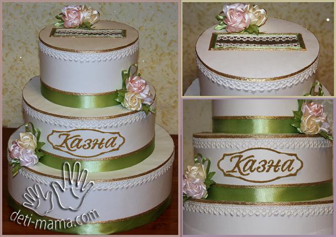 Свадебный торт казна
