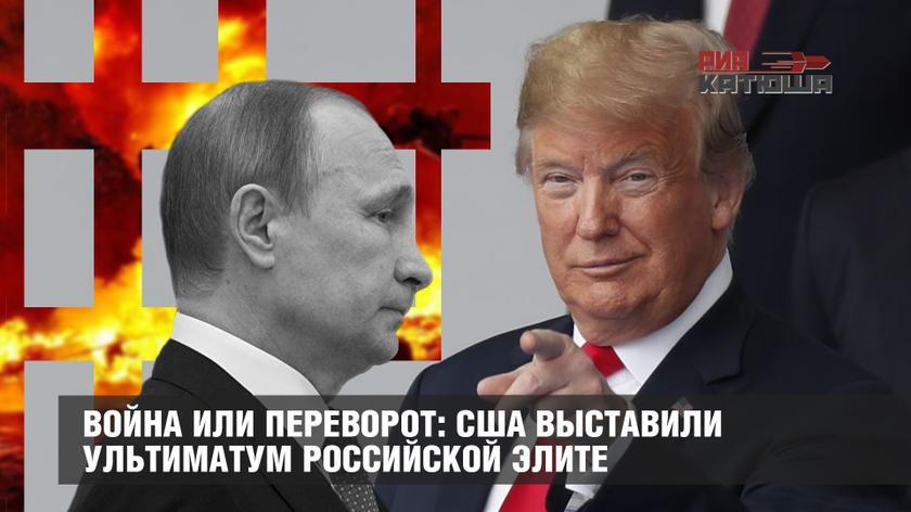 Война или переворот: США выставили ультиматум российской элите