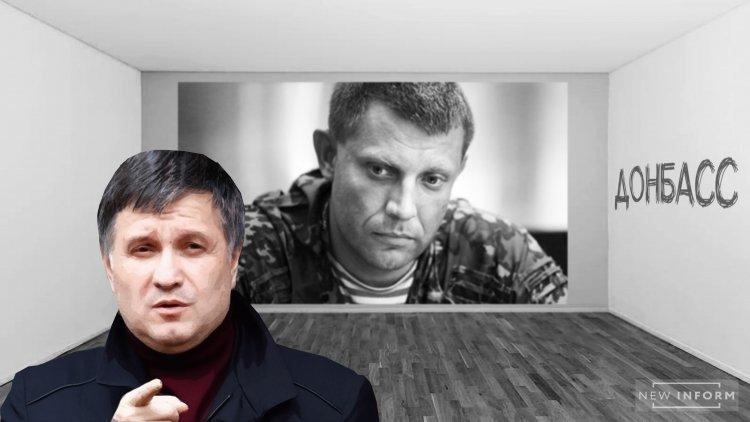 Заявление на киевском ТВ: «Убийство Захарченко - это только начало»