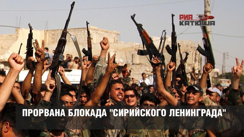 "Прорвана блокада ""сирийского Ленинграда"""
