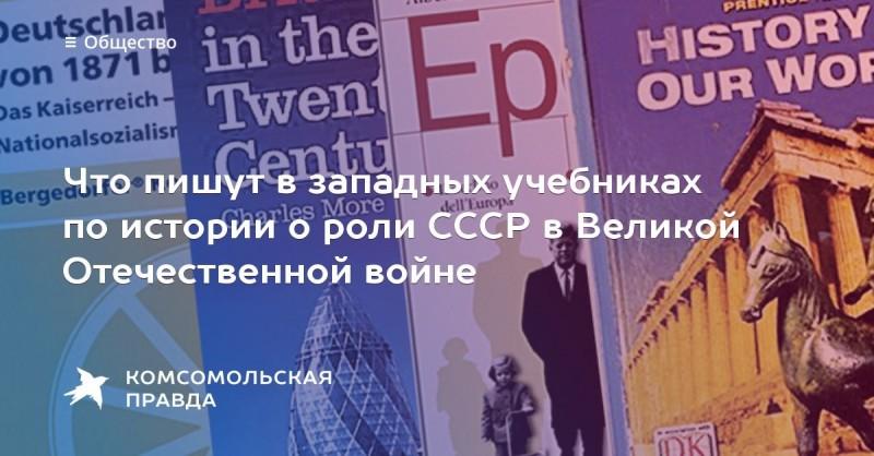 Роль СССР в Великой Отечественной войне согласно западным учебникам по истории