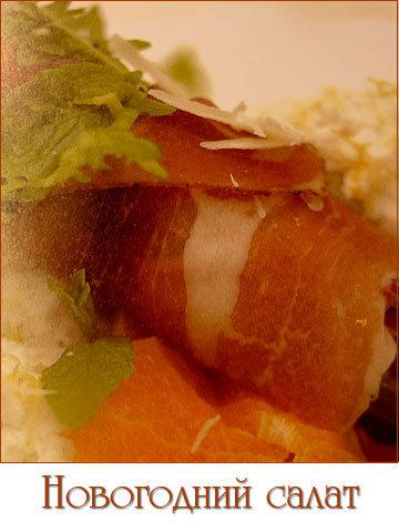 Рецепты к Новогоднему столу от Джейми!  Новогодний салат