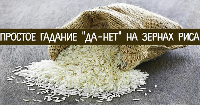 "Простое гадание ""да-нет"" на зернах риса"