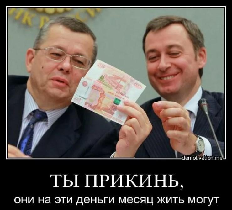 У Правительства России не хватает денег на содержание российских пенсионеров?!