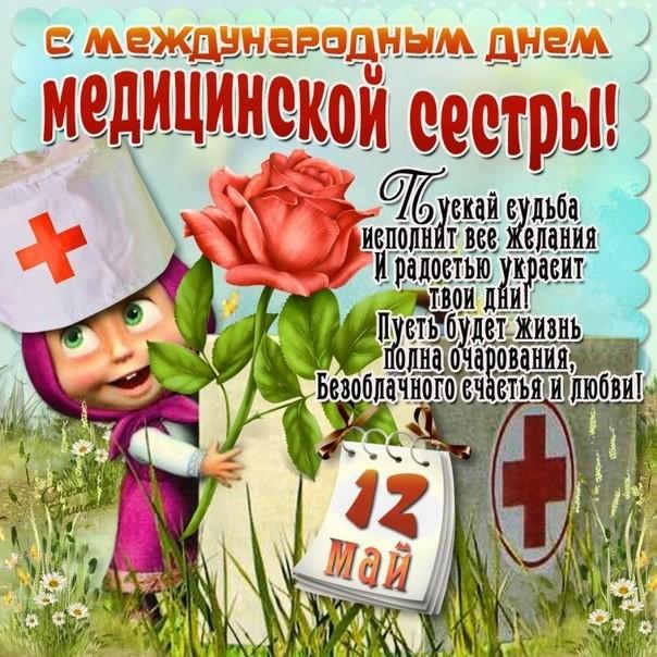 С международным днём медсестры, друзья!