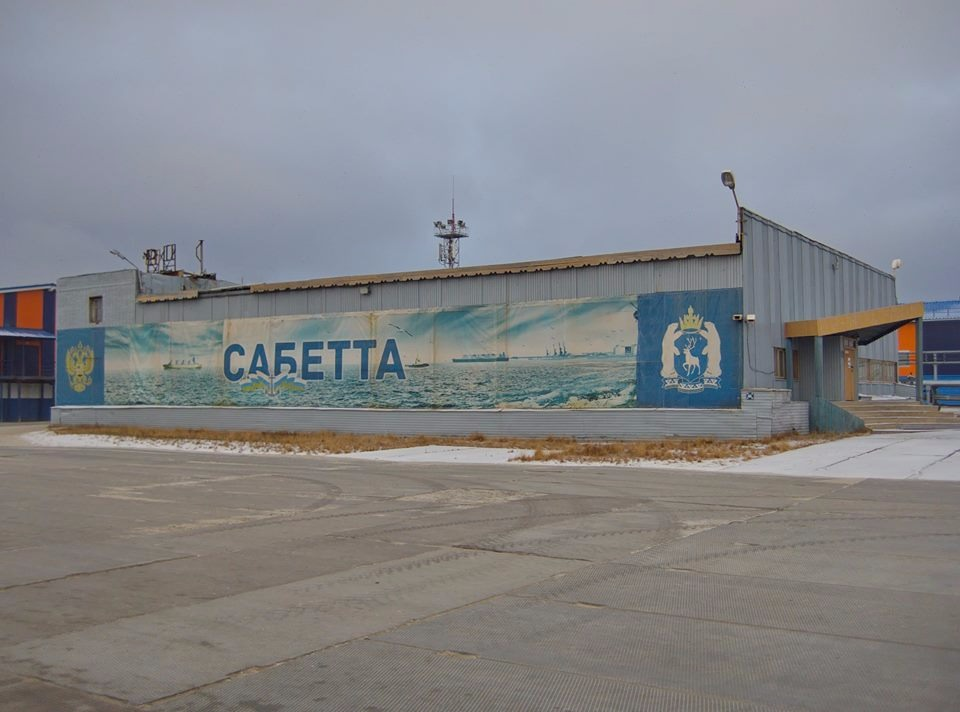 Жизнь закрытого вахтового посёлка. Ямал, Сабетта