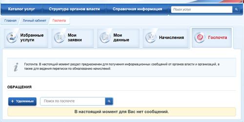 В России запущена государственная электронная почта