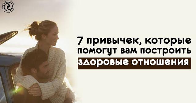 7 привычек, которые помогут вам построить здоровые отношения