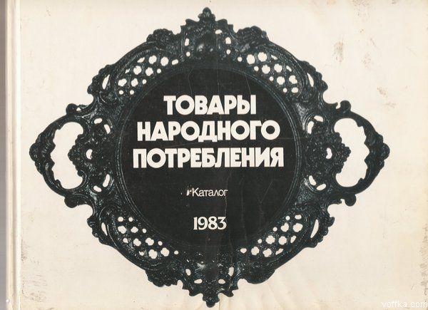 О чем мечтали советские люди