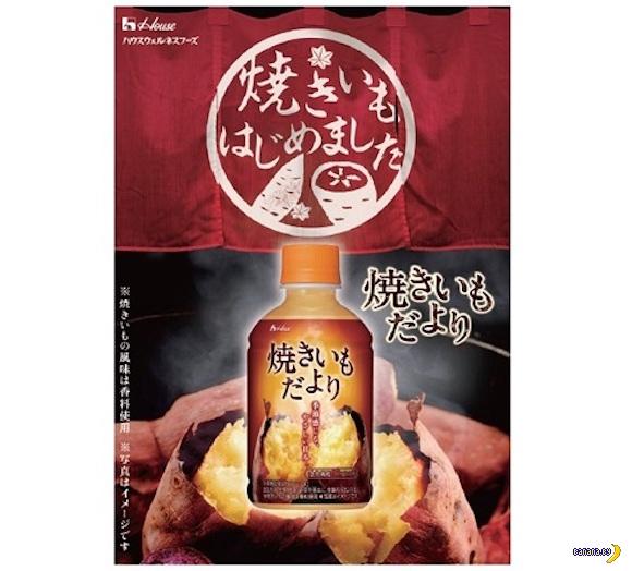 Напиток со вкусом и ароматом печеного картофеля