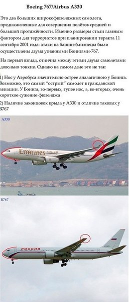 Учимся различать гражданские самолеты