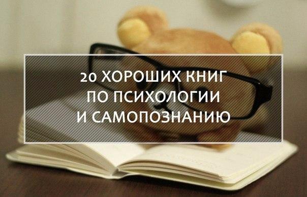 20 хороших книг по психологи…