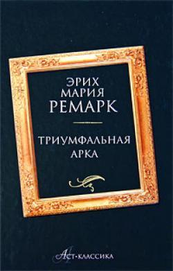 """Цитаты из книги """"Триумфальная арка"""" Эриха Марии Ремарка"""
