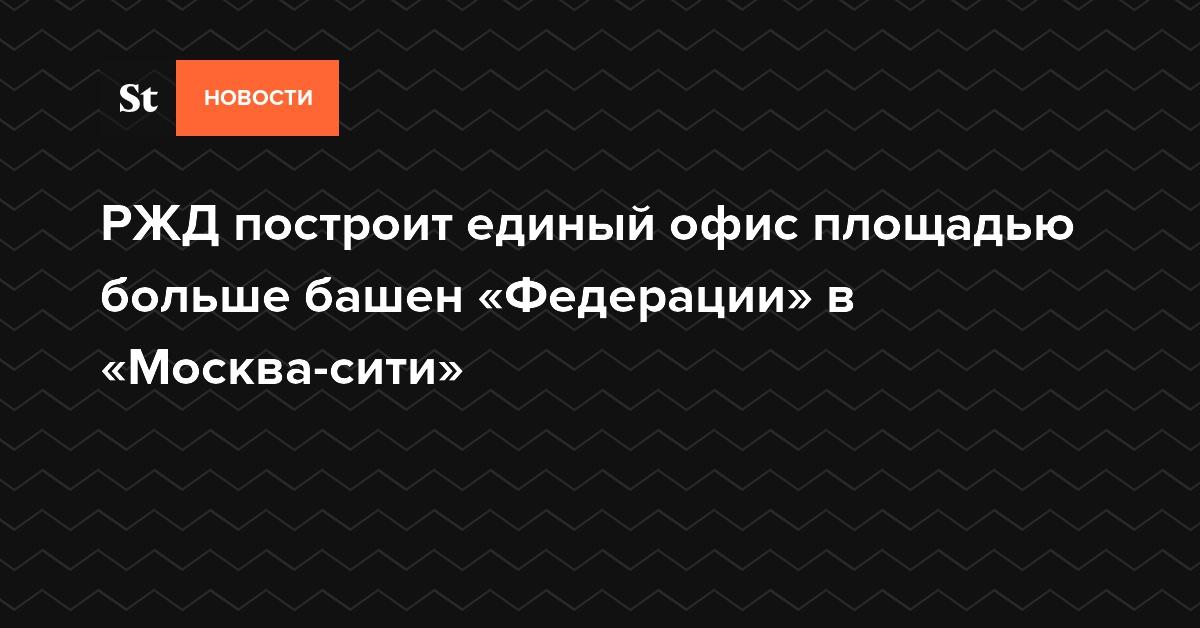 РЖД построит единый офис площадью больше башен «Федерации» в «Москва-сити»