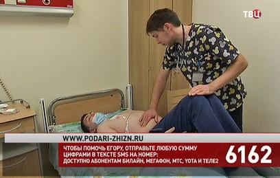 """Фонд """"Подари жизнь"""" и """"ТВ Центр"""" собирают средства на лечение Егора Михайлюка"""