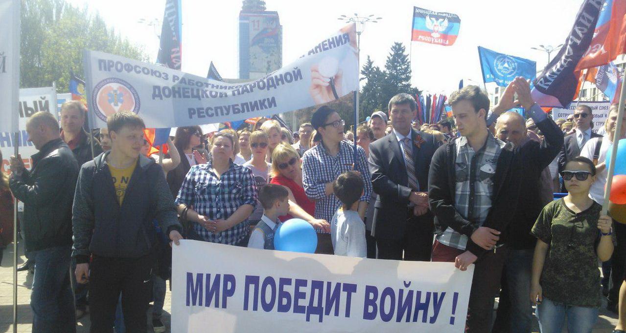 Мир победит войну — Первомай в Донецке