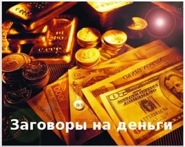 Заговор на кошелек: привлекаем деньги