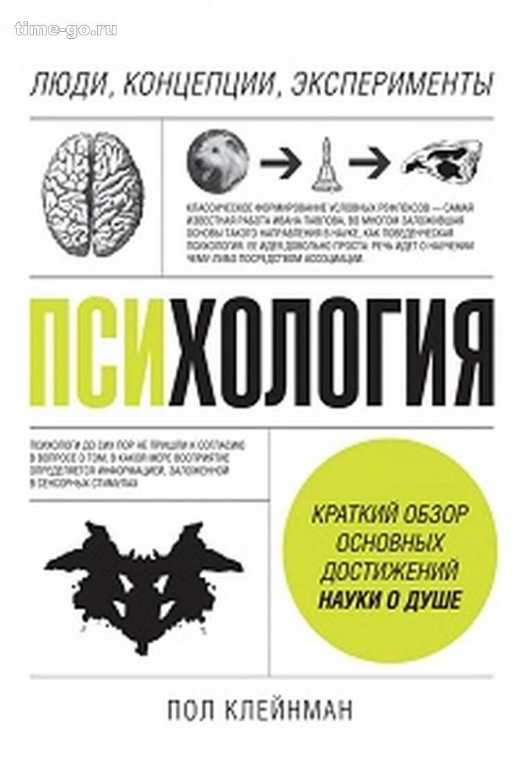 10 лучших книг по психологии…