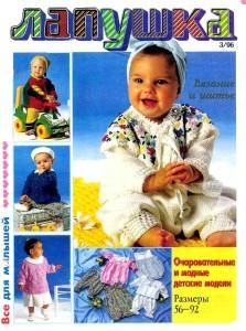"""""""Лапушка"""" № 3 1996г."""