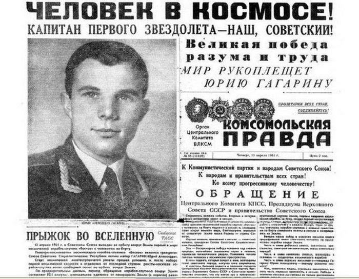 Распоряжение Совмина СССР о подарках Юрию Гагарину