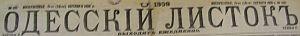 Этот день 100 лет назад. 20 (07) сентября 1912 года