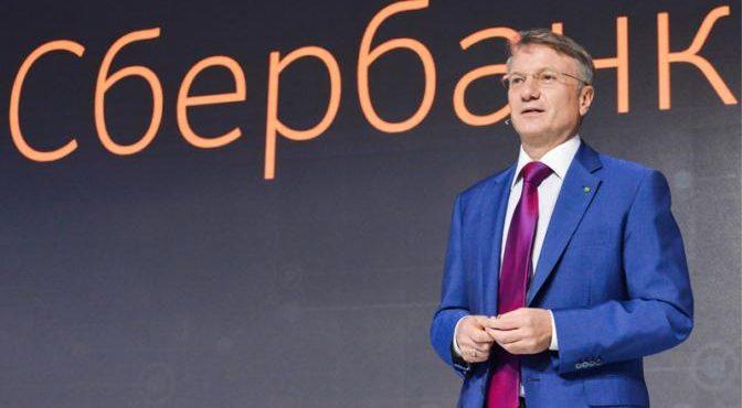 Греф мечтает отобрать у России Сбербанк