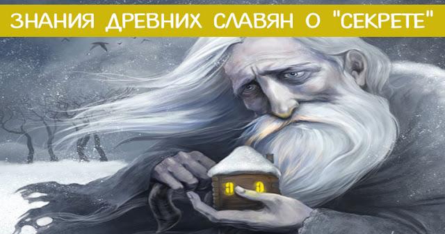 """Знания древних славян о """"Секрете"""""""