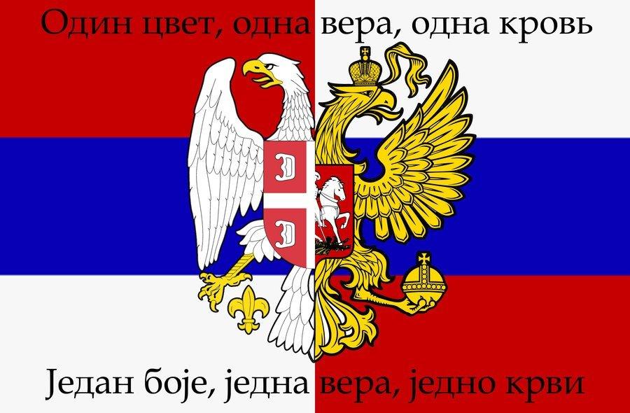 Поднять флаг России над станом врага