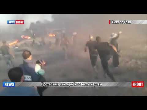 Протесты в секторе Газа, есть жертвы