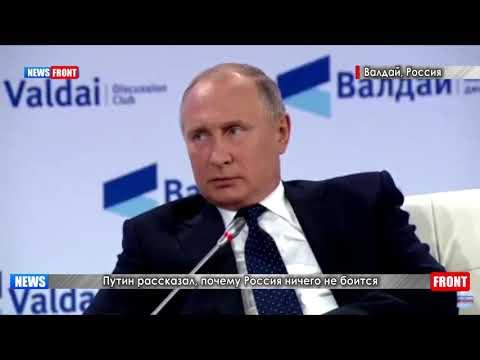 Владимир Путин рассказал, почему Россия ничего не боится