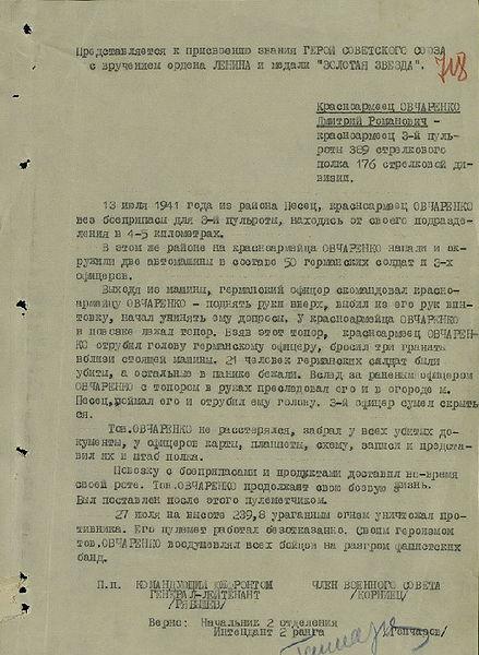 Каша из топора Дмитрия Овчаренко