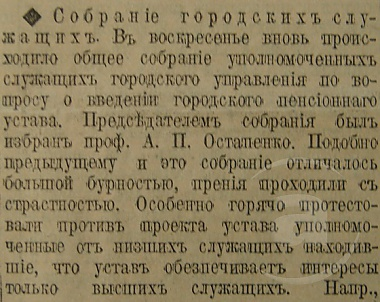 Этот день 100 лет назад. 19 (06) декабря 1912 года