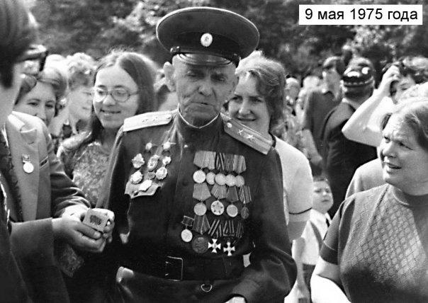 Неизвестный советский офицер - Георгиевский кавалер. 9 мая 1975 года