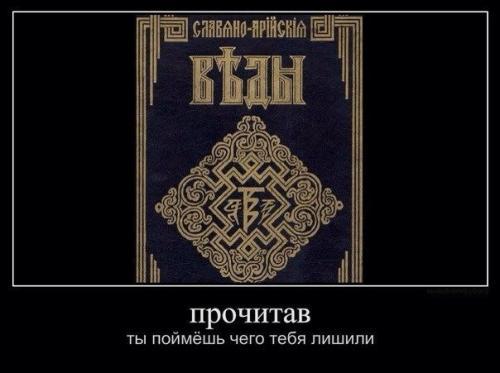 Заповедь славян.<br /> Свято чтить богов и предков своих и жить по совести в ладу с природой.