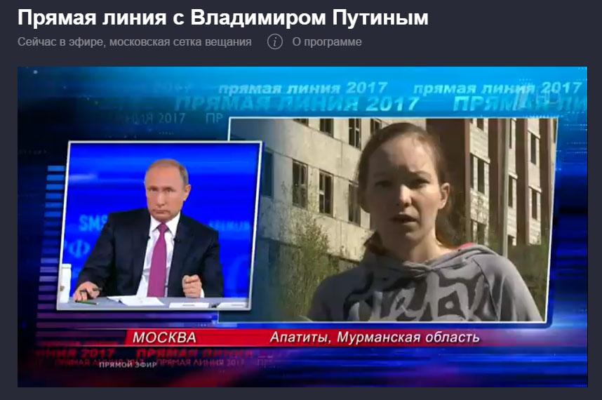Больная раком девочка задала Путину неудобный вопрос