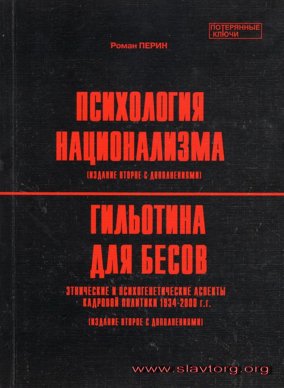 Сталин: Я решительно против …